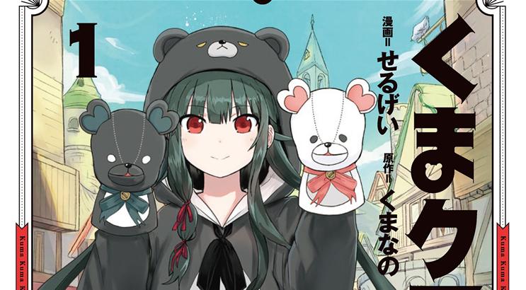 漫画『くまクマ熊ベア』1巻表紙より