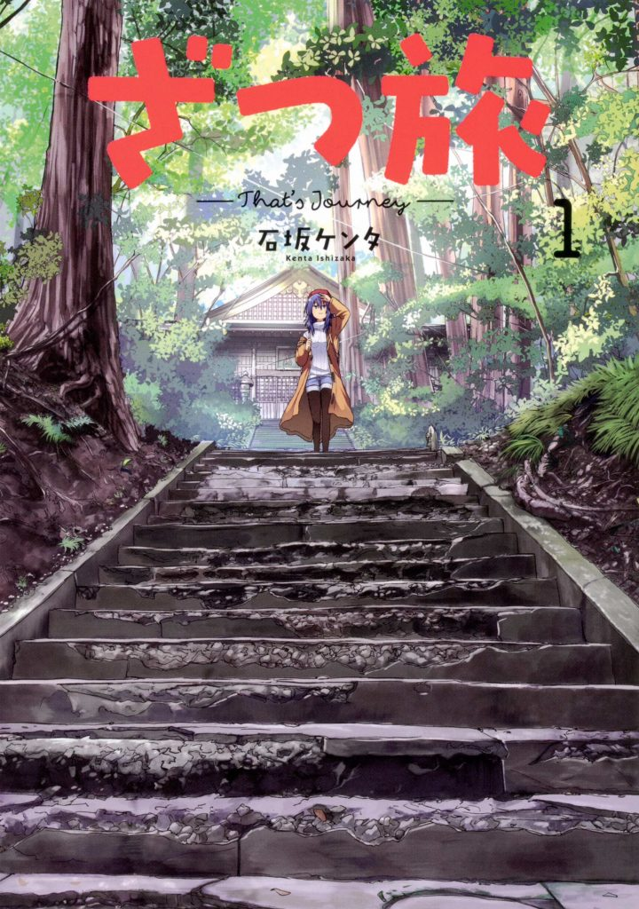 漫画『ざつ旅』1巻表紙より