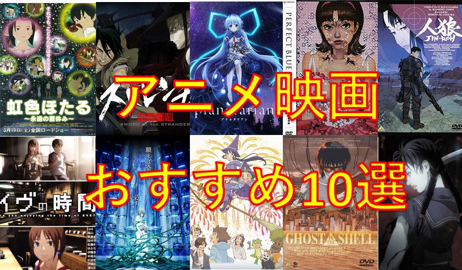 アニメ映画おすすめ10選