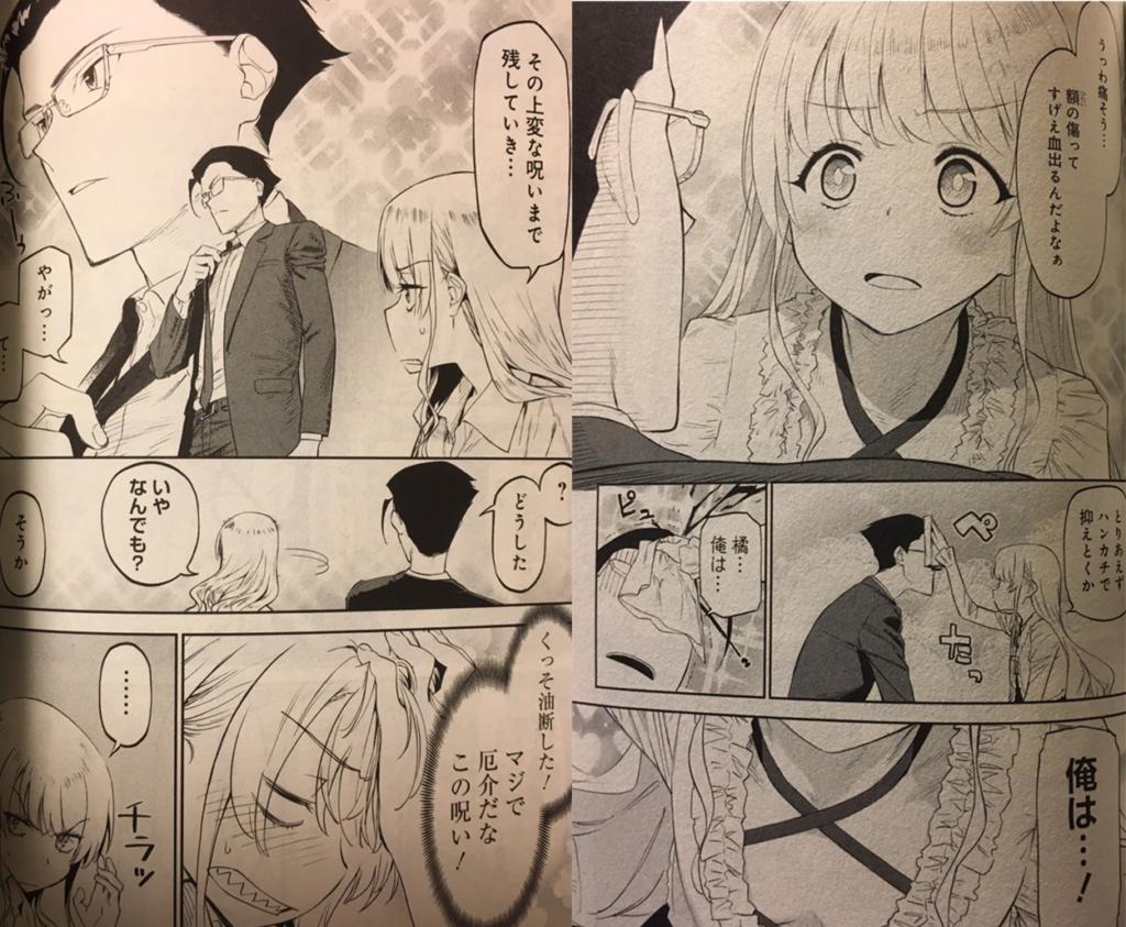 漫画『異世界美少女受肉おじさんと』1巻より