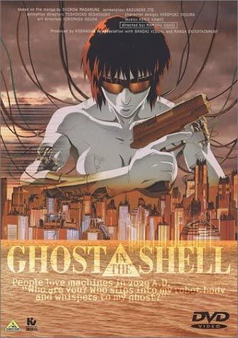 『GHOST IN THE SHELL/攻殻機動隊』DVDパッケージより