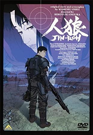 『人狼 JIN-ROH』DVDパッケージより
