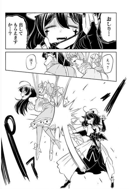 漫画『魔法少女にあこがれて』1巻より
