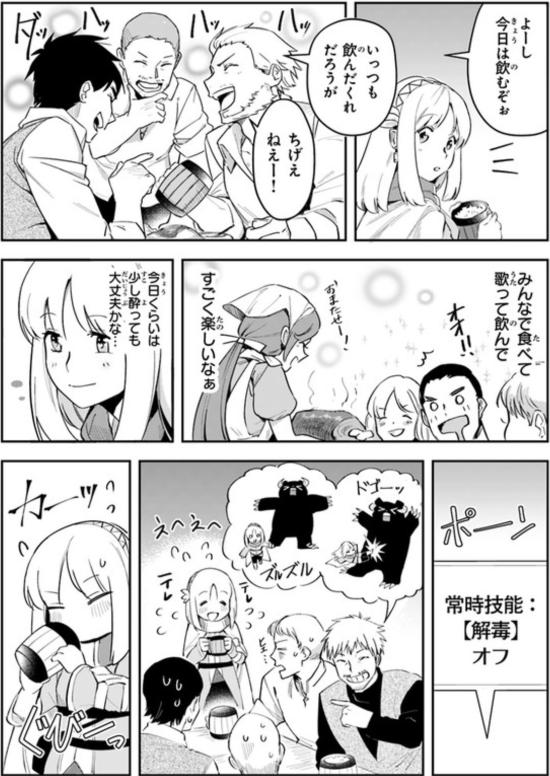 漫画『リアデイルの大地にて』1巻より