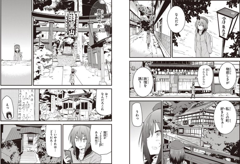 漫画『ざつ旅』1巻より