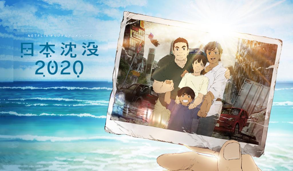 アニメ『日本沈没2020』公式サイトより