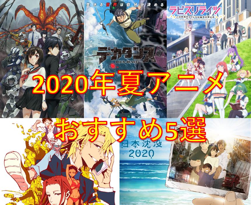 2020年夏アニメおすすめ5選