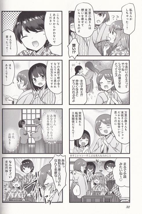 漫画『紡ぐ乙女と大正の月』1巻より
