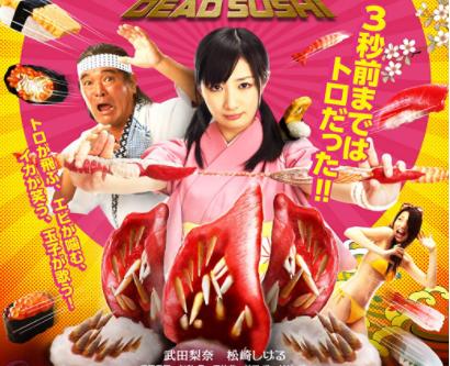 映画『デッド寿司』Blu-rayパッケージより