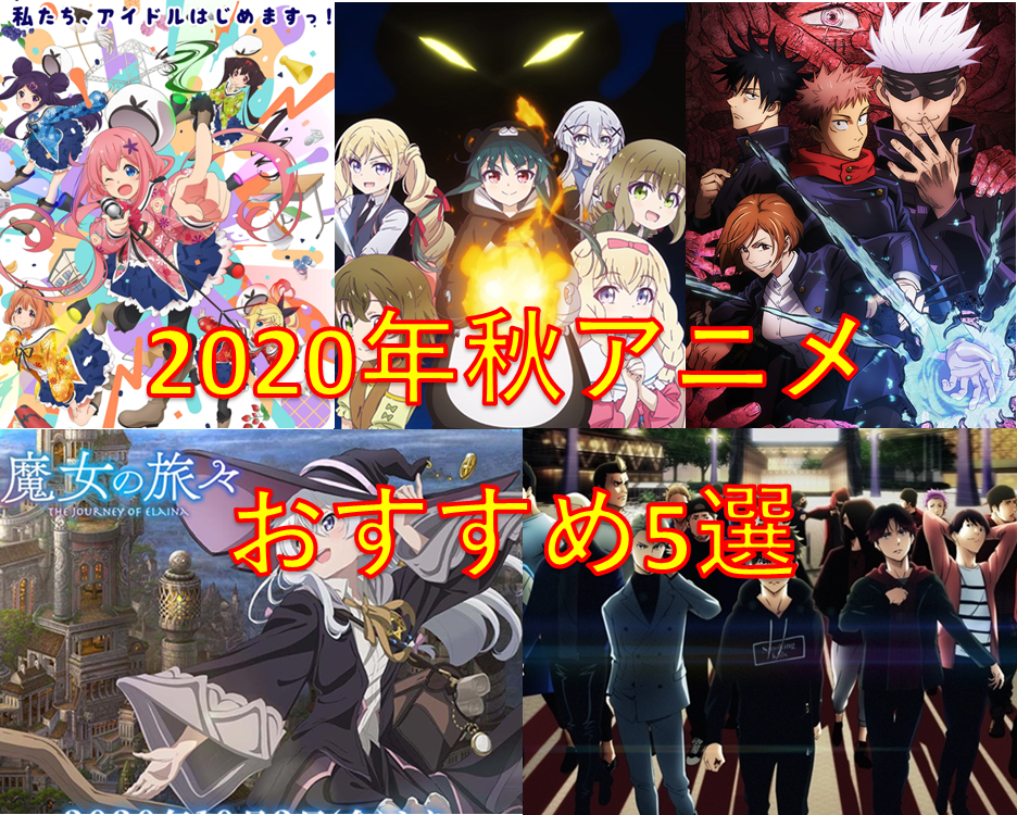 2020年秋アニメおすすめ5選