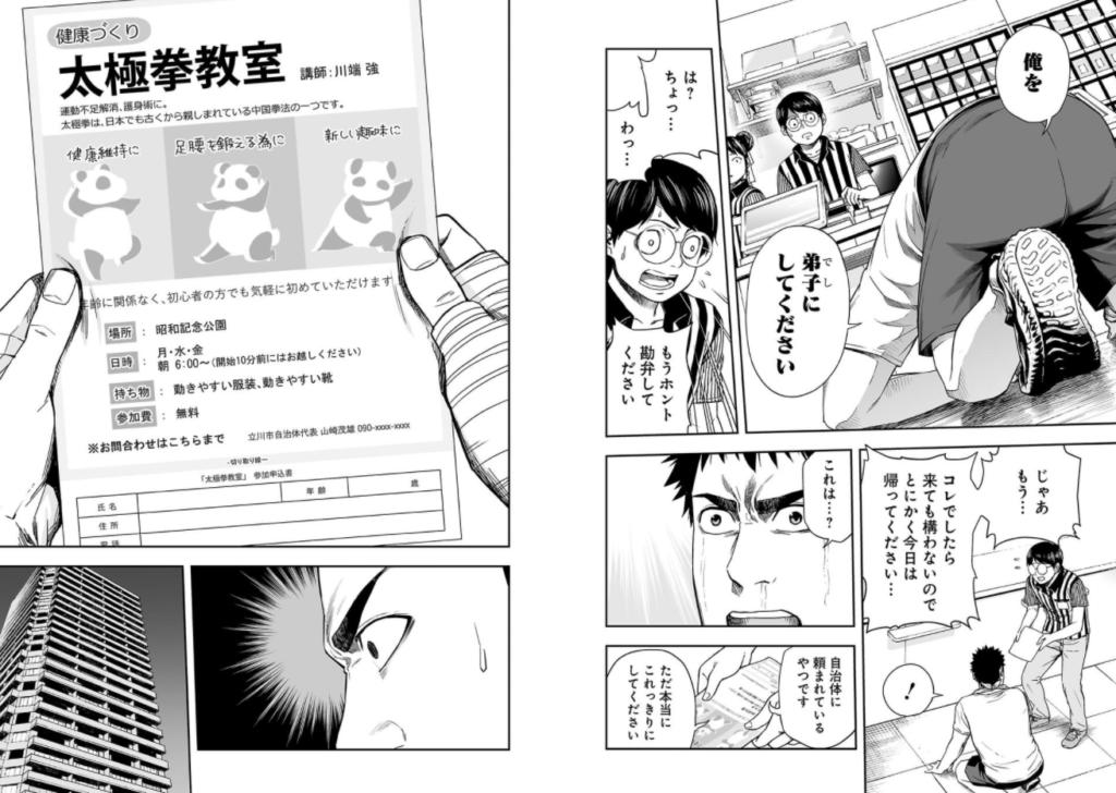 漫画『TSUYOSHI 誰も勝てない、アイツには』1巻より