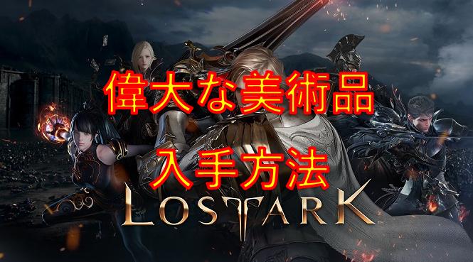 MMORPG『LOSTARK』偉大な美術品入手方法