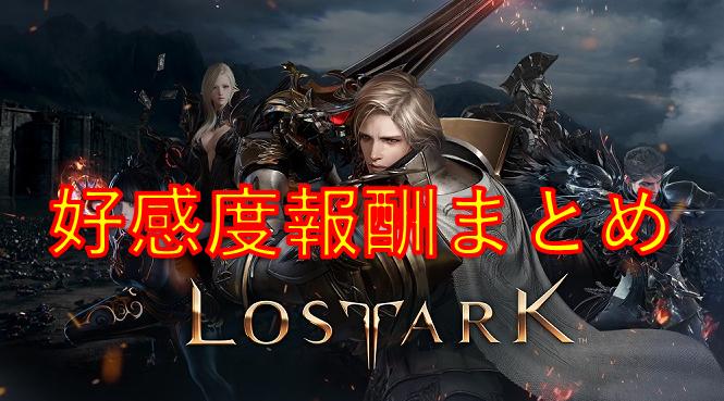 MMORPG『LOSTARK』好感度報酬まとめ