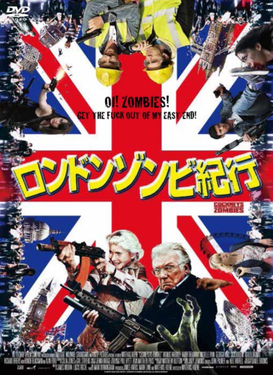 映画『ロンドンゾンビ紀行』DVDパッケージより
