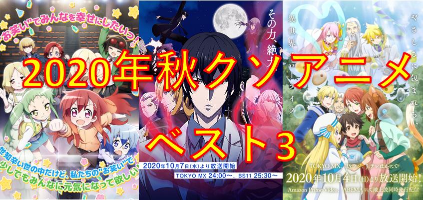 2020年秋クソアニメベスト3