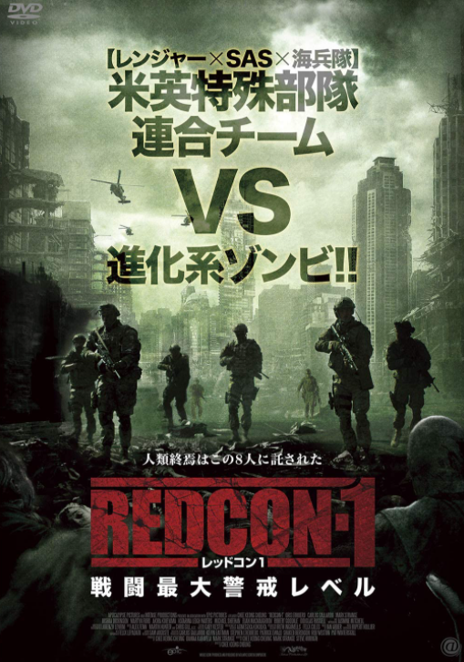 映画『REDCON-1 レッドコン1 戦闘最大警戒レベル』DVDパッケージより