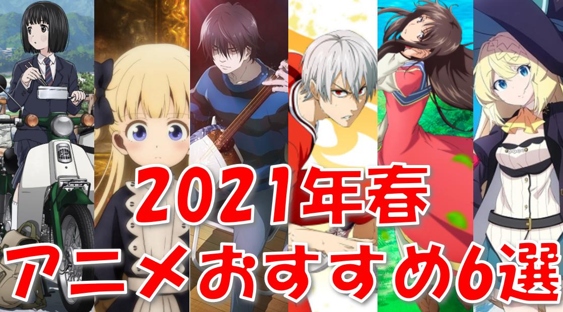 2021年春アニメおすすめ6選