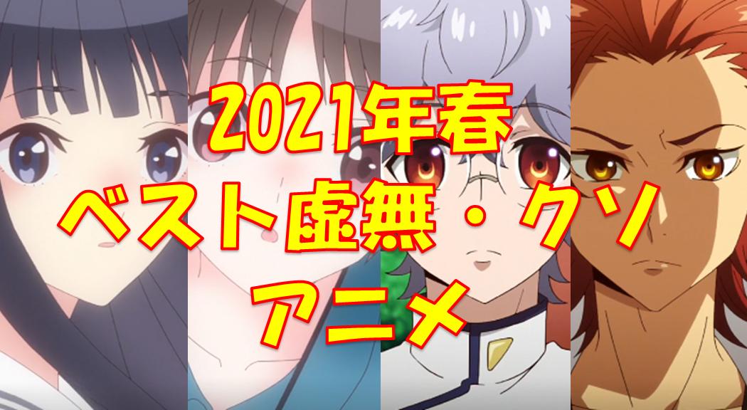 2021年春ベスト虚無・クソアニメ